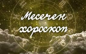 Месечен хороскоп за април 2021