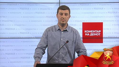 Коментар на денот- Мисајлески: Во ек на здравствена криза, Наумоски троши 10 милиони денари за партиски вработувања во општина Ѓорче Петров