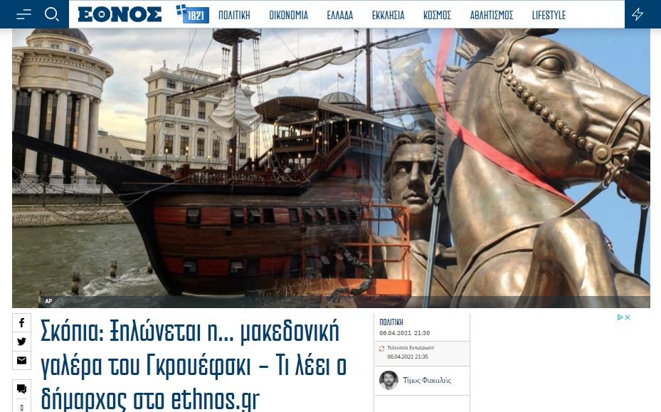 """Шилегов за грчки """"Етнос"""": Коњот ќе биде отстранет од централниот плоштад во Скопје"""