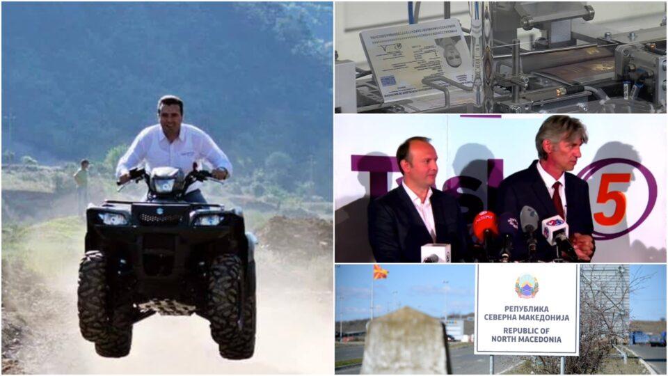 """""""СЕ за 99 денари"""", Голема Распродажба на Државјанства, Пасоши, Име…"""