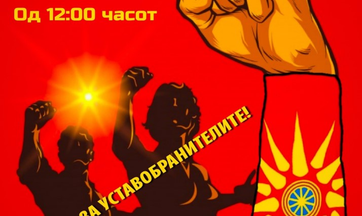 ВМРО-ДПМНЕ ќе го поддржи и ќе присуствува на протестот за неправедно осудените лица