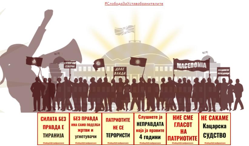 ГРОМ со поддршка за семакедонскиот мирен протест за настаните од 27 април