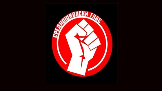 Средношколски глас: Време е надлежните да го слушнат нашиот глас, придружете ни се во борбата!