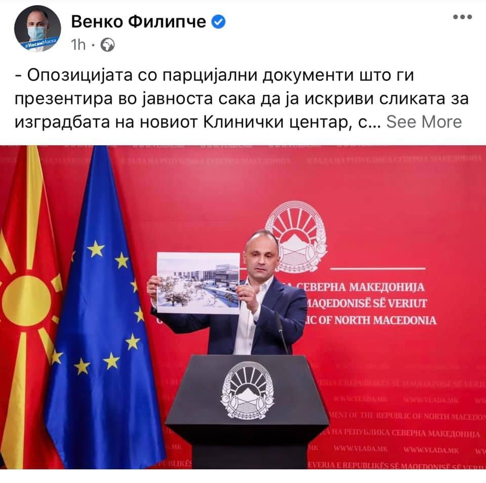 Мицкоски до Филипче: Од одличен хирург, надежен министер да завршиш како кловн на Заев е голем личен пораз