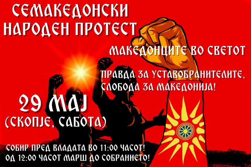 Македонците повторно излегувaaт на улица: Нов семакедонски протест на 29 мај
