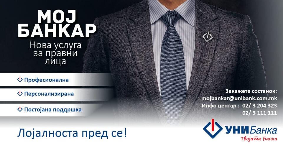 """""""МОЈ БАНКАР"""" за правни лица"""