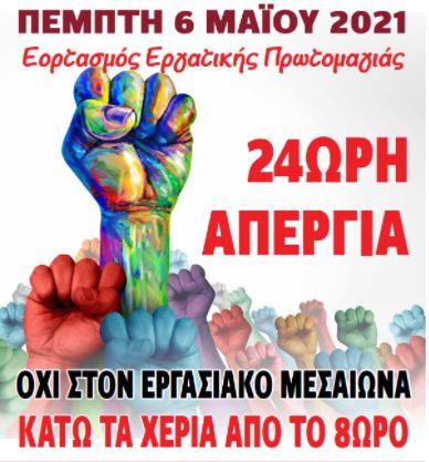 Традиционалниот протест за Денот на трудот во Грција ќе се одржи на 6 мај
