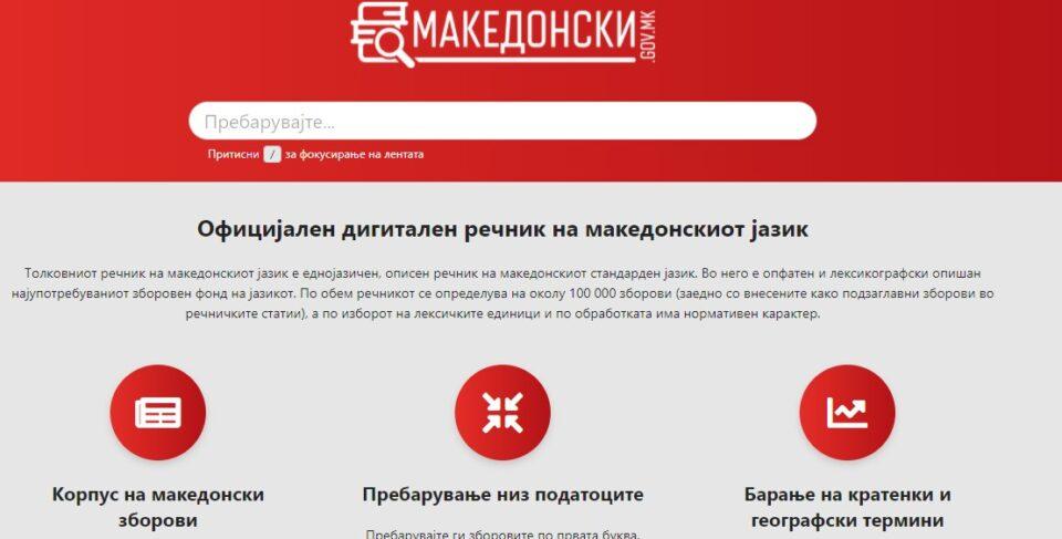 Толковниот речник на македонскиот јазик е достапен онлајн и бесплатно, еве каде да го најдете
