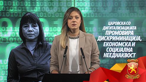 Митева: Преку проектот за дигитализација Царовска ги дискриминира децата и ја потенцира економската и социјална нееднаквост