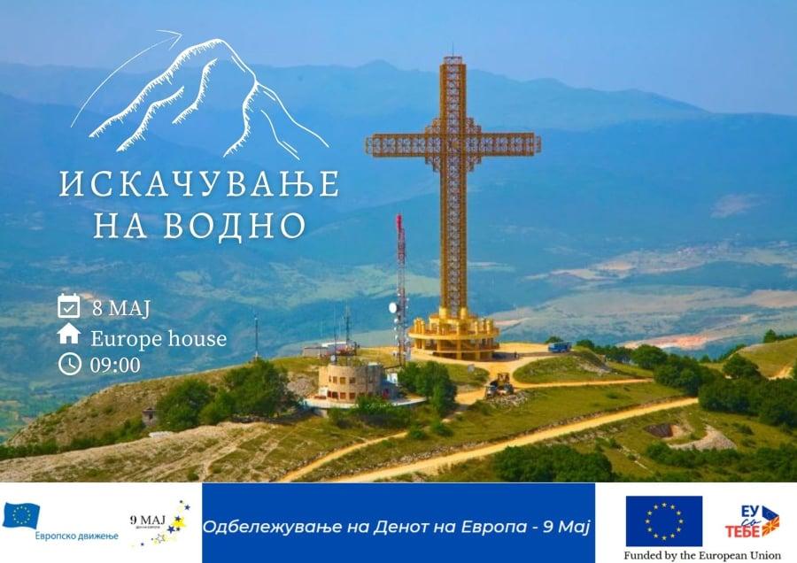 Утре планинарски марш на Водно по повод денот на Европа
