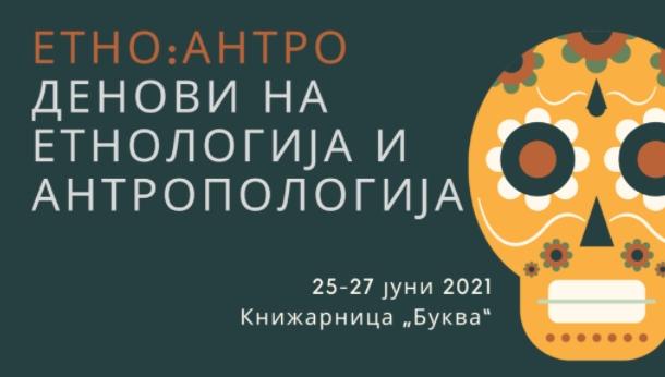 Денови на етнологија и антропологија