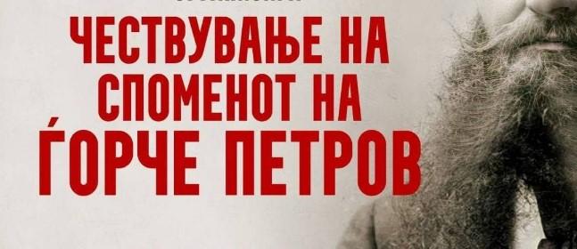 Чествување на споменот на Ѓорче Петров