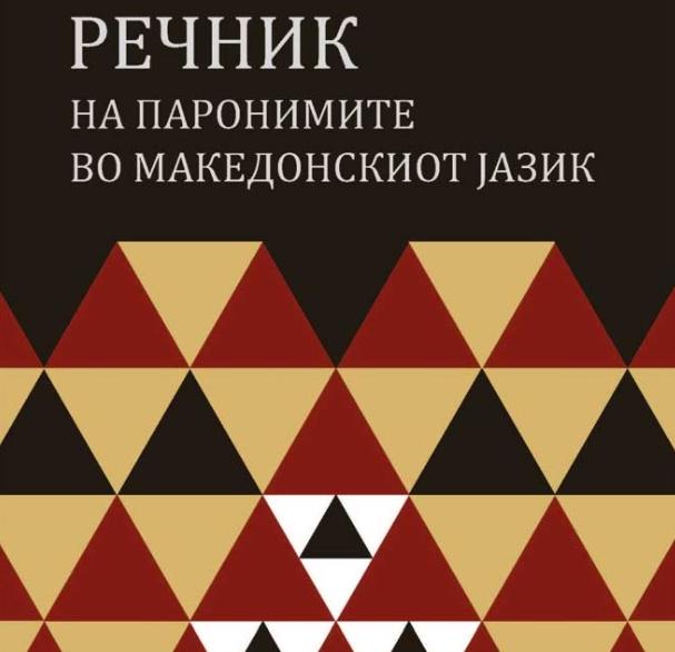 Промоција на Речник на паронимите во македонскиот јазик