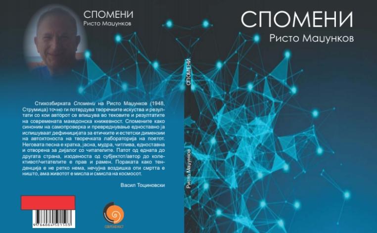 """Објавена стихозбирката """"Спомени"""" од Ристо Маџунков"""