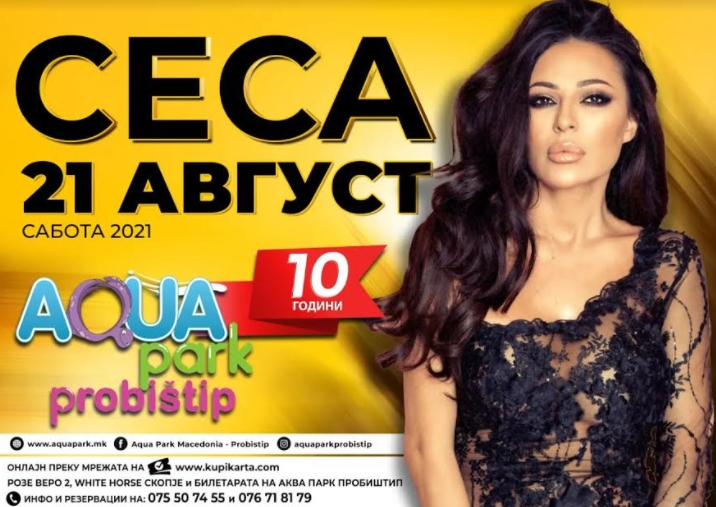 Спектакуларна прослава за 10 години Аква парк Пробиштип, концерт на Цеца