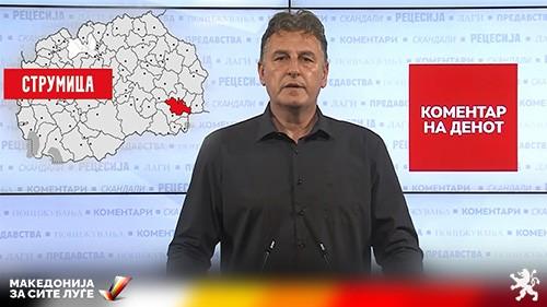 Дрвошанов: Во Струмица според Заев да се биде власт значи само бизнис, евро, поткуп, плантажи за марихуана, партиски вработувања