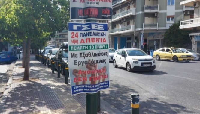 Утре генерален штрајк на Синдикатите во Грција