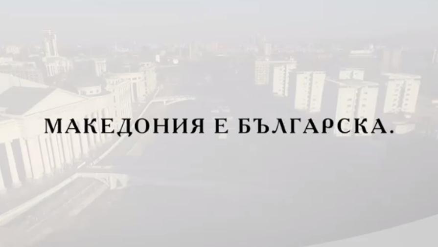 Џамбаски со видео: Македонија е бугарска, ја продолжуваме битката за вистината