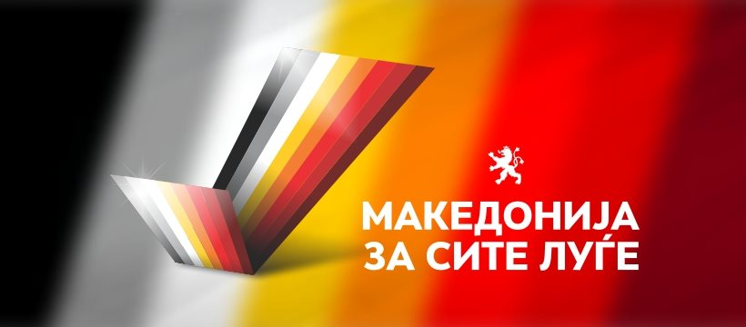 """Трибина""""Промоции на политики – Македонија за сите луѓе"""" во 20 часот во Карпош"""