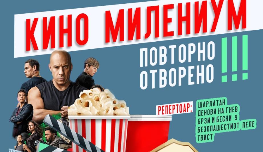 Од четврток кино Милениум почнува со работа, еве кои филмови ќе можете да ги гледате