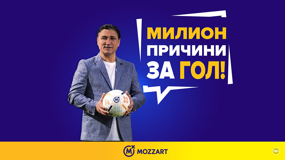 Милион причини за гол на Македонија на Европското првенство – Mozzart за секој гол на Македонија донира милион денари!