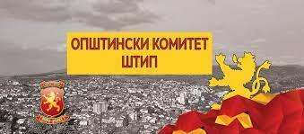 """ОК ВМРО-ДПМНЕ Штип: За Аква паркот СДС говореше дека е """"криминална инвестиција на познат бизнисмен"""", а денес гордо се промовираат на грбот на туѓиот успех"""