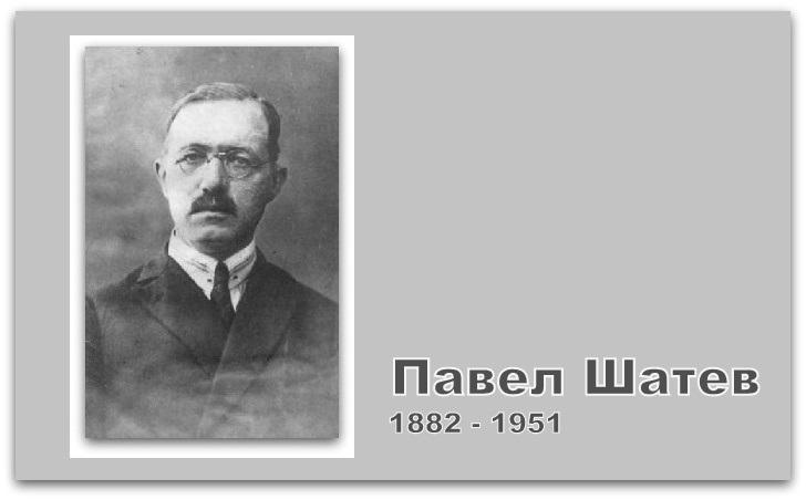 На денешен ден роден е Павел Шатев, истакнат македонски револуционер