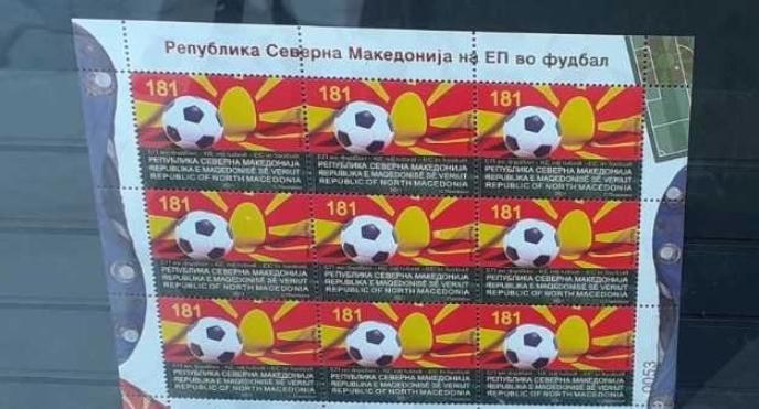 """ФОТО: Поштенска марка за историскиот настап на """"Рисовите"""" на ЕУРО 2020, изработена во 6000 примероци"""