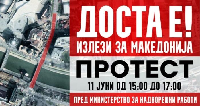 ПРОТЕСТ ПРЕД МНР ВО 15 ЧАСОТ: Доста е од тајните преговори со Софија, јавноста има право на отчетност