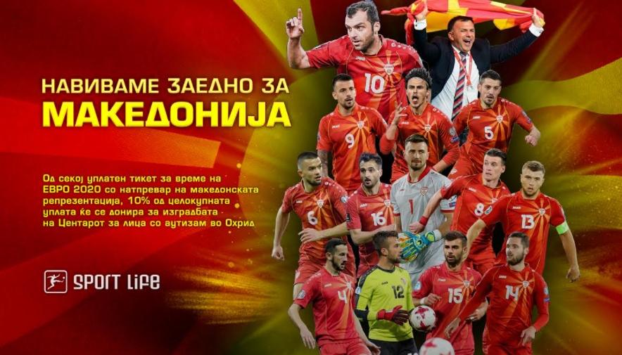 """Хуманитарна акција на SPORT LIFE: """"Навиваме заедно за Македонија"""""""
