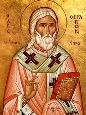 Денеска е Св. свештеномаченик Терапонт