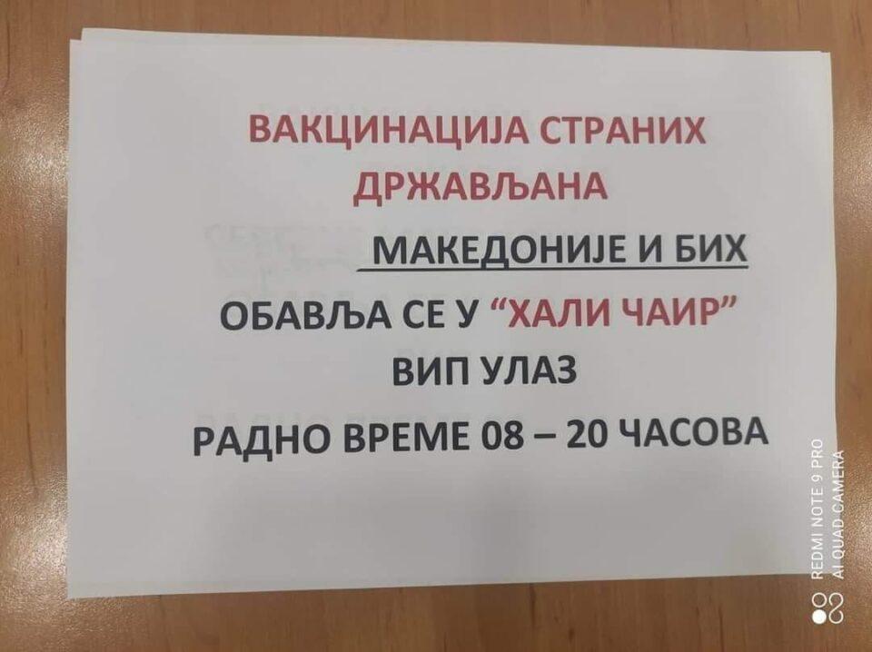 Масовна ревакцинација на Македонци во Србија: Нека не се грижат, има вакцини за македонските граѓани