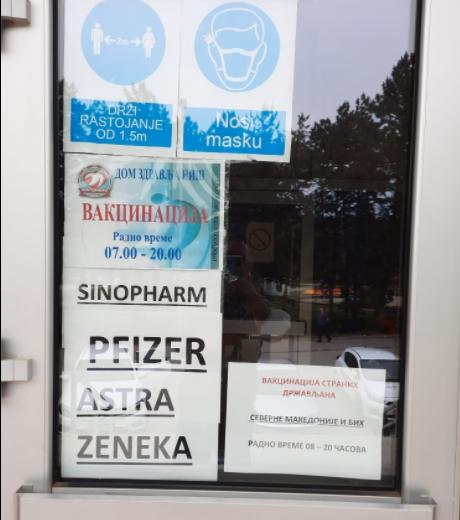 """Дневно над 1.000 новозаразени: Македонците повторно """"бегаат"""" во Србија за вакцинација, еве ја вкупната бројка"""