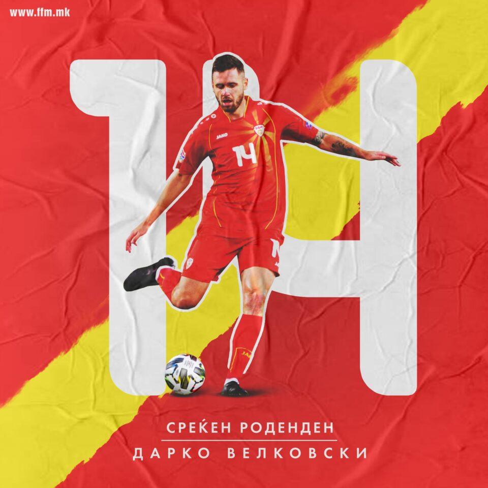 Овој натпревар на ЕП за него е специјален: Среќен роденден Дарко Велковски