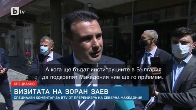 Полиглот: Заев прозборе и на бугарски