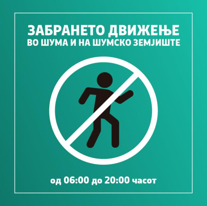 Од 6 до 20 часот се забранува движење низ шума