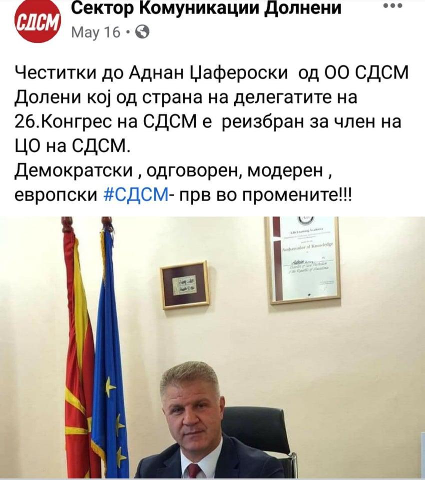 Дали смее Аднан Џафероски, СОВЕТНИК на Спасовски, да води кампања од врата на врата за Градоначалник на Долнени, истовремено е и член на ЦО на СДСМ?