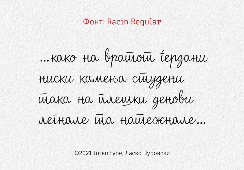 Типографот Ласко Џуровски изработи фонт од ракописот на Кочо Рацин