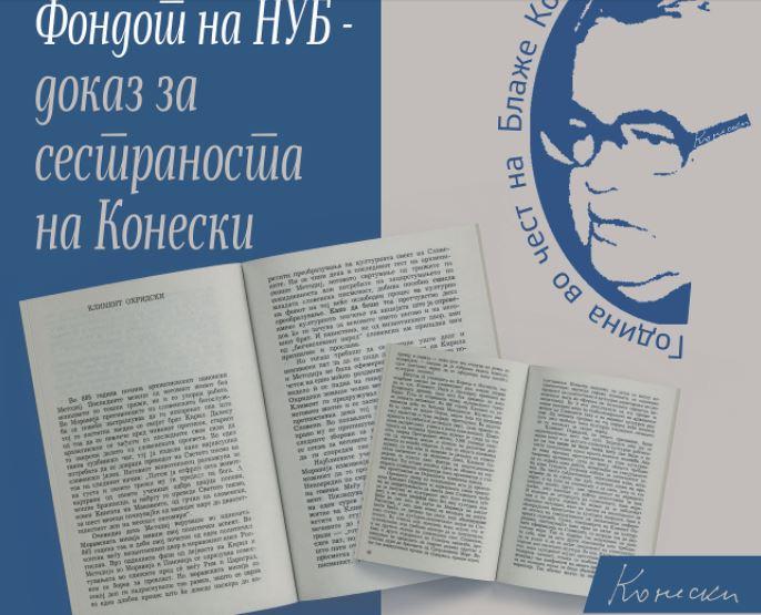 Во НУБ дигитална изложба по повод 100-годишнината од раѓањето на Блаже Конески