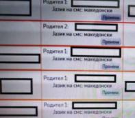 МОН демантира, но фотографиите покажуваат дека Родител 1 и Родител 2 постојат во Е-дневниците