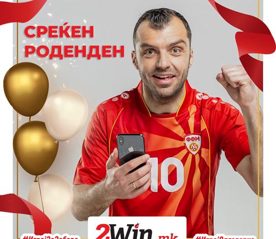 Македонската фудбалска легенда Горан Пандев денес полни 38 години