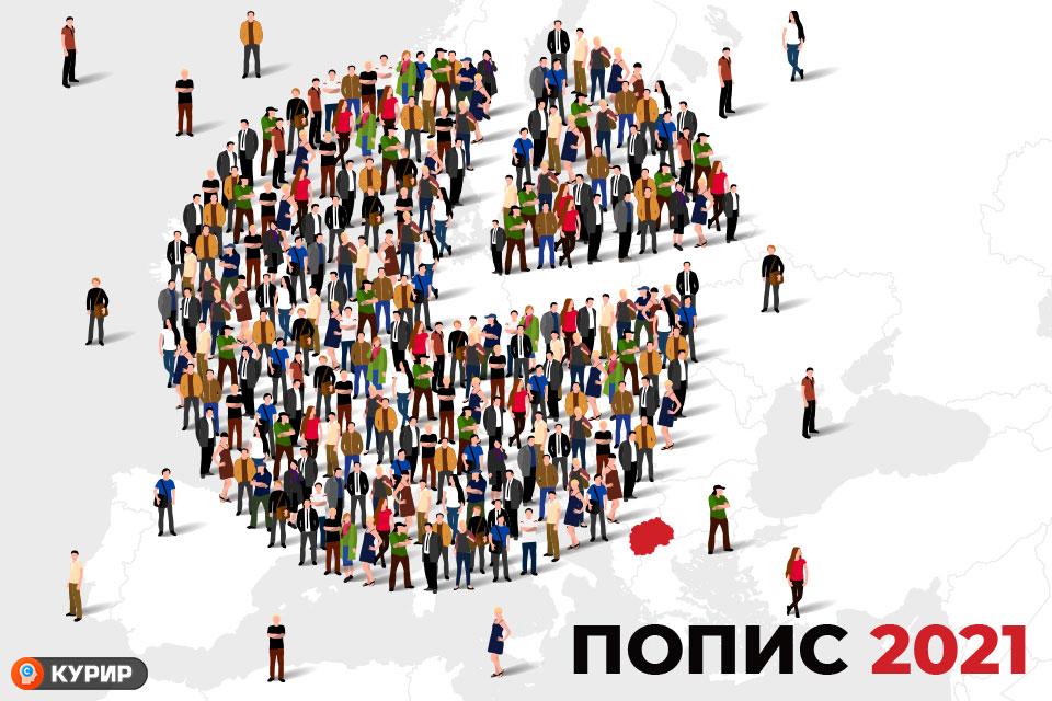 Колку македонски граѓани се попишани денес?