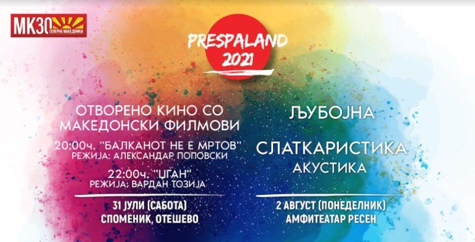 """Македонски филмови, Љубојна и Слаткаристика викендов на """"Преспаленд"""""""