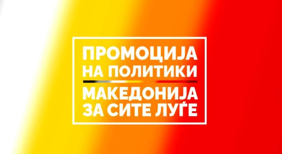 """СЛЕДЕТЕ ВО ЖИВО: Трибина на ВМРО-ДПМНЕ во Прилеп – """"Промоции на политики-Македонија за сите луѓе"""""""