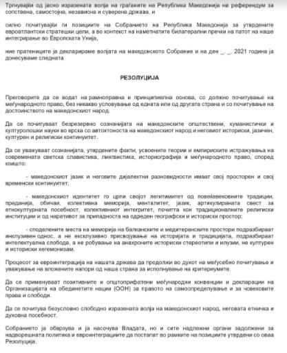 СПМ: Ако за ДУИ е неприфатлива Резолуцијата, нема да прифатиме условувања и уцени со некакви дополнувања или изоставувања во текстот