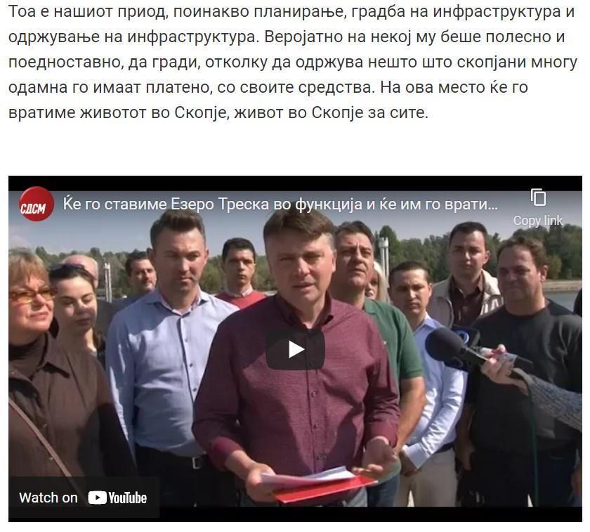 Стоилковски: Шилегов се колнеше во Треска, а не спречи продажба за евро квадрат?