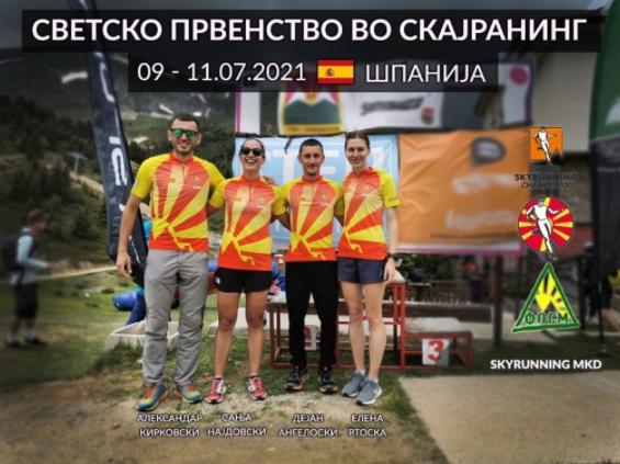 Четворица Македонци на Светското првенство во скајранинг