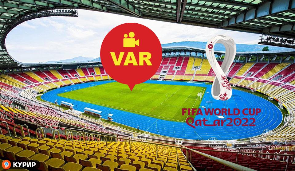 ВАР доаѓа и во Скопје во квалификациите за СП 2022