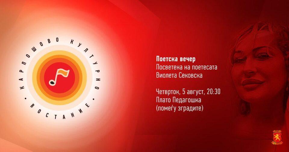 Јаревски: Следниот настан од Карпошовото Културно Востание ќе биде Поетска вечер посветен на Виолета Сековска