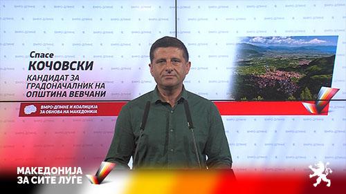 Кочовски: Вевчани стагнира четири години без ниту еден реализиран проект, ние имаме визија за Вевчани да стане поубава општина каде сите проблеми конечно ќе се решат